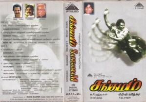 Sangamam Tamil Film Audio Cassette by AR Rahman www.mossymart.com 1
