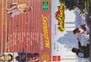 Shengottai Tamil Film Audio Cassette by Vidhyasagar www.mossymart.com 1
