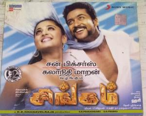 Singam Tamil FIlm Audio CD by Devi Sri prasad www.mossymart.com1