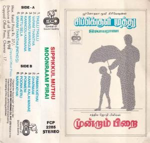 Sippikkul Muthu - Moonraam Pirai Tamil Film Audio Cassette by Ilaiyaraja www.mossymart.com 1