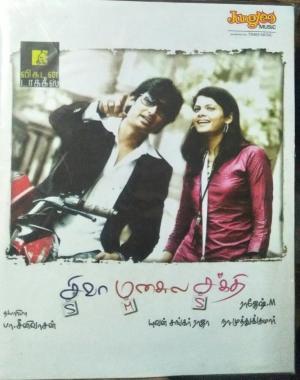 Siva Manasula Sakthi Tamil FIlm Audio CD Yuvan Shankar Raja www.mossymart.com 1