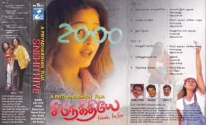 Snehithiye Tamil Film Audio Cassette by vidyasagar www.mossymart.com 1