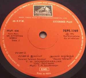 Sri Ayyappan Tamil Film EP Vinyl Record www.mossymart.com 2