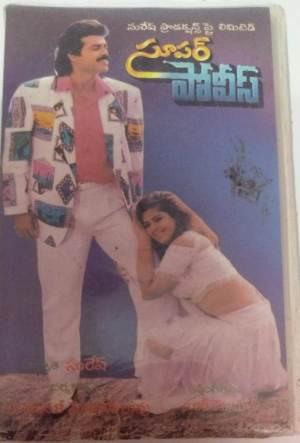 Super Police Telugu film Audio Cassette by A R Rahman www.mossymart.com 1