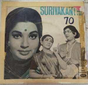 Suriyakanthi Tamil Film Ep Vinyl Record by M S Viswananthan www.mossymart.com 1