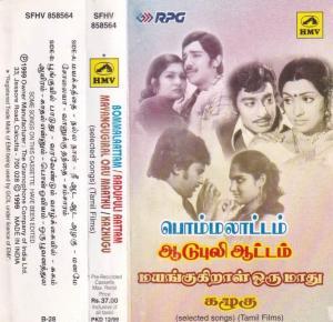 Tamil Film Hits Audio Cassette www.mossymart.com 1