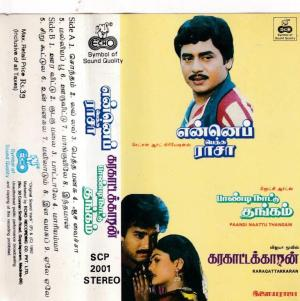 Tamil Film hits Audio Cassette by Ilayaraaja www.mossymart.com 3