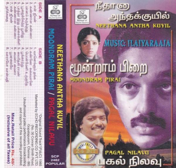Tamil Film hits Audio Cassette by Ilayaraaja www.mossymart.com 5