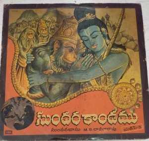 Telugu Basic Devotional Telugu Film L P Vinyl Record www.mossymart.com 2
