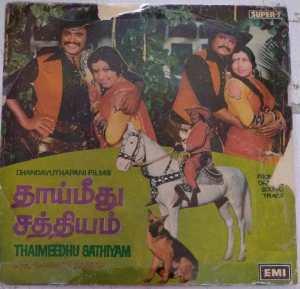 Thaimeedu Sathiyam Tamil Film EP Vinyl Record by Shankar Ganesh www.mossymart.com 1