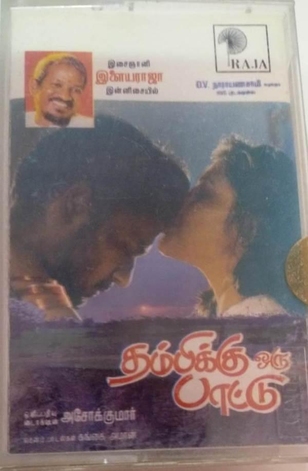 Thambikku Oru Paattu Tamil Film Audio Cassette by Ilayaraaja www.mossymart.com 1