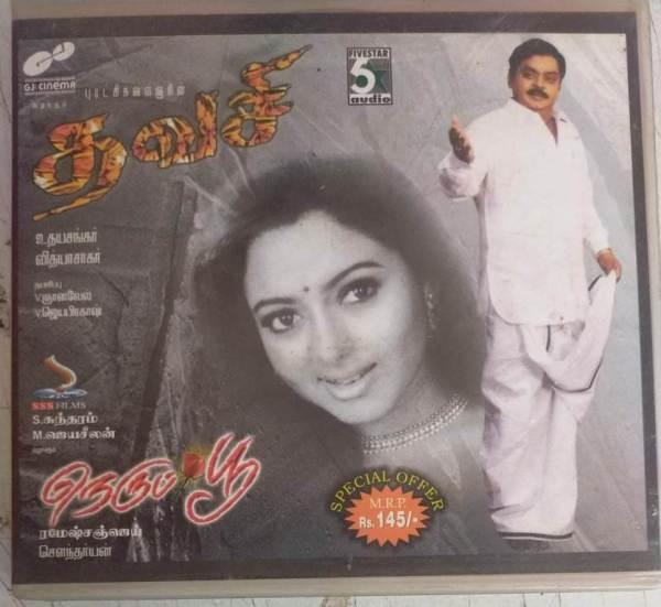 Thavasi- Nearupoo Tamil Film Audio CD www.mossymart.com 1