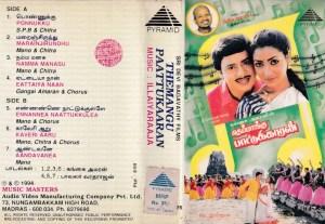 Themangu Paattukaaran Tamil Film Audio Cassette by Ilayaraaja www.mossymart.com 1