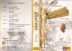 Thiruvasagam Tamil Film Audio Cassette by Ilaiyaraja www.mossymart.com 1