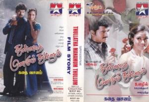 Thulaatha Mannamum Thullum Tamil Film Audio Cassette www.mossymart.com 1