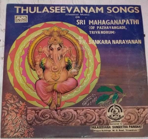 Thulaseevanam songs on sri Mahaganapathi Classical devotional LP VInyl Record www.mossymart.com 1