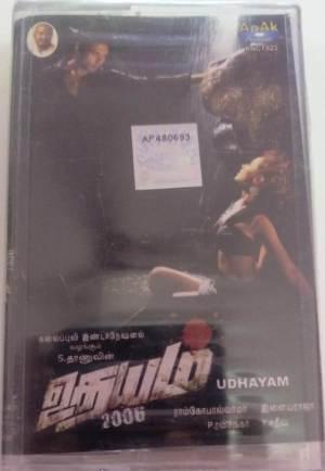 Udhayam Tamil Film Audio Cassette by Ilayaraaja www.mossymart.com 1