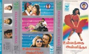 Ullathai alli Thaa Tamil Film Audio Cassette by Sirpi www.mossymart.com 1