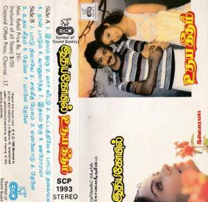 Uthaiya Kitham- Ithaiya Kovil Tamil Film Audio Cassette by Ilaiyaraja www.mossymart.com 1