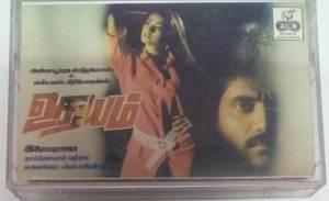 Uthayam Tamil film Audio Cassette by Ilayaraaja www.mossymart.com 1
