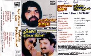 Uyirullavarai Usha- Pookkalai Parikaathirgal Tamil Film Audio Cassette by T Rajender www.mossymart.com 1