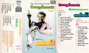 Uzhaippali - Valli Tamil Film Audio Cassette by Ilaiyaraja www.mossymart.com 1