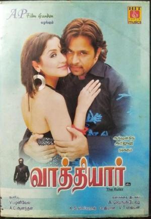 Vaathiyaar Tamil Film Audio CD by D Imman www.mossymart.com 1