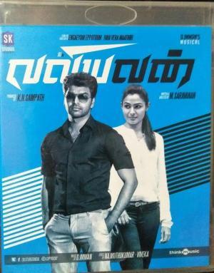 Valiyavan Tamil Film Audio CD by D Imman www.mossymart.com 1