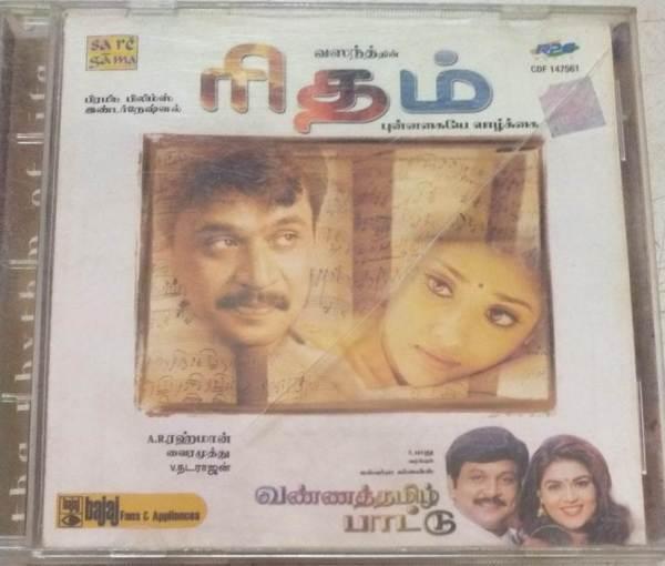 Vanna thamizh Pattu- Rythm Tamil Film Audio CD by A R Rahman www.mossymart.com 2