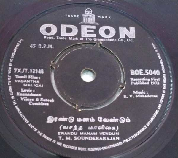 Vasantha Maaligai Tamil Film EP Vinyl Record by K V Mahadevan www.mossymart.com 2