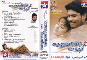 Vasusamellam Vasantham Tamil Film Audio Cassette by Sirpi www.mossymart.com 1