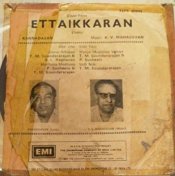 Vettaikaran Tamil Film EP Vinyl Record by K V Mahadevan www.mossymart.com 1