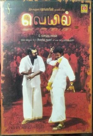 Veyil Tamil Film Audio CD by GV Prakash Kumar www.mossymart.com 2