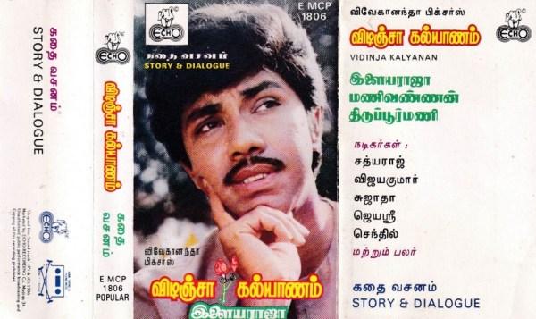 Vidinja Kalyanam Tamil Film Audio Cassette by Ilaiyaraja www.mossymart.com 1