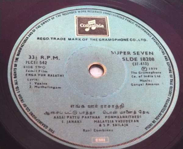 Yenga Yur rasathi Tamil Film EP Vinyl Record by Gangai Amaren www.mossymart.com 1