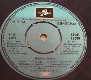 thulavarsham Malayalam Film EP Vinyl Record by Salil Chowdhury - Dhakshinamoorthy www.mossymart.com 2