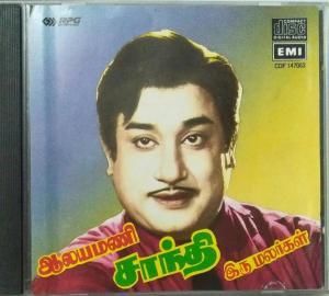 Alayamani- Shanthi- Iru Malargal Tamil Film Audio CD www.mossymart.com 1