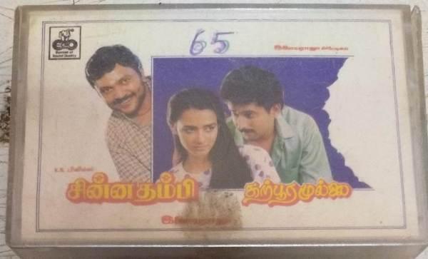 Chinna Thambi- Karpoora Mullai Tamil Film Audio cassette by Ilayaraaja www.mossymart.com 1
