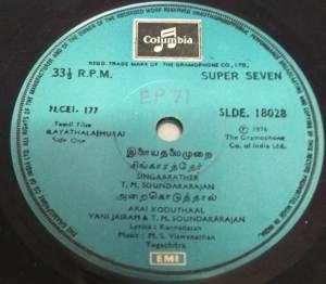 Ilayathalaimurai Tamil FIlm EP VInyl Record by M S Viswanathan www.mossymart.com 1
