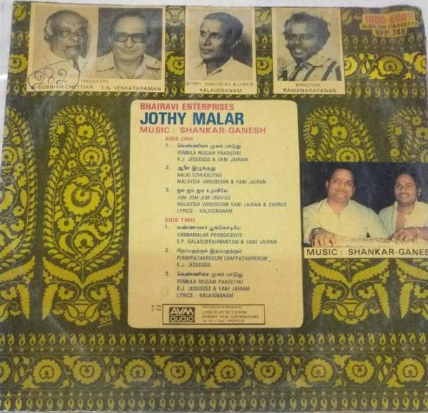 Jyothi Malar Tamil Film LP Vinyl Record by Shankar Ganesh www.mossymart.com 1
