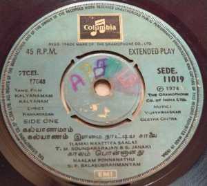 Kalyanamam Kalyanam Tamil Film EP Vinyl Record by Vijayabhaskar www.mossymart.com 2
