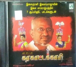 Karagattakaari Tamil Film Audio CD by Ilayaraaja www.mossymart.com 1