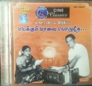 Mayakkum Malai Pozhuthey Tamil Film Hits Audio CD www.mossymart.com 1
