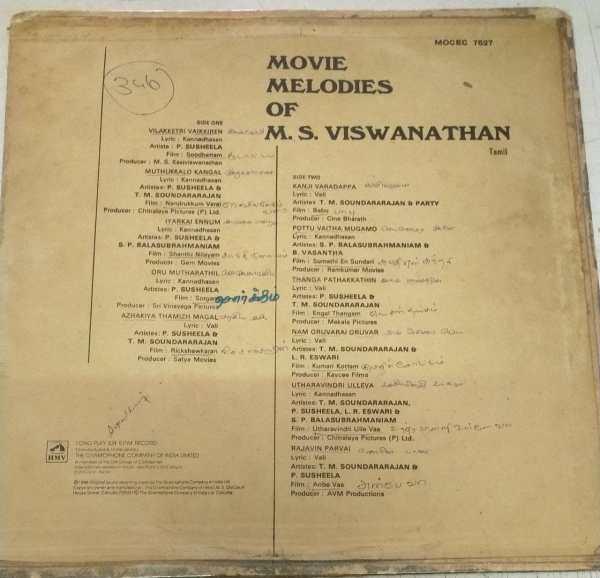 Movies Melodies of M S Viswanathan Tamil LP Vinyl Record www.mossymart.com 1