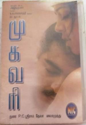 Mugavari Tamil Film Audio cassette by Deva www.mossymart.com 1