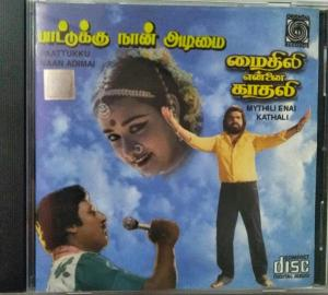 Paattuku Nan Adimai- Mythili Ennai Kathali Tamil Film Audio CD by Ilayaraaja www.mossymart.com 1