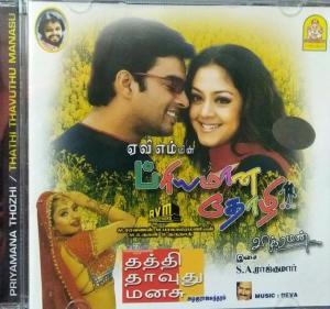 Piriyamana Thozhi - Thatthi Thaavuthu Manasu Tamil Film Audio CD by SA Rajkumar- Deva www.mossymart.com 1