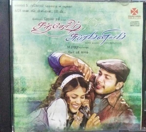 Santhosh Subramaniam Tamil Film Audio CD by Devi Sriprasad www.mossymart.com 1
