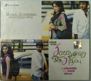 Sillunu Oru Santhipu Tamil Film Audio CD www.mossymart.com 1