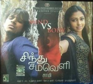 Sindhu Samaveli Tamil Film Audio CD www.mossymart.com 1